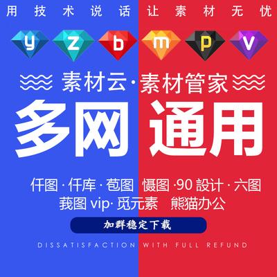 八网VIP素材代下,千图网,千库网,包图网等