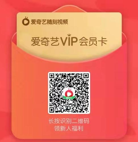 0元撸37天爱奇艺VIP会员!