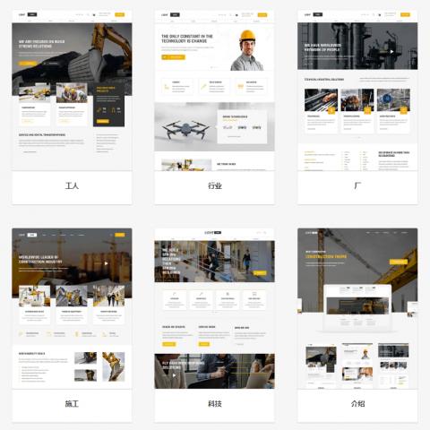Lightwire – 高端企业型科技建筑机械工业等wordpress主题